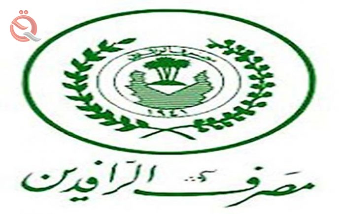 Al-Rafidain grants 50 million loans to employees and 30 million loans to citizens to rehabilitate residential homes 22882