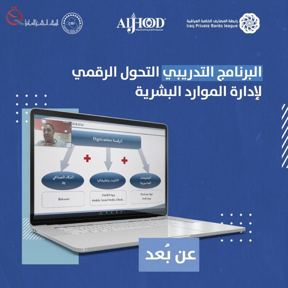 Iraqi Private Banks Association holds a digital transformation workshop for human resources 22920
