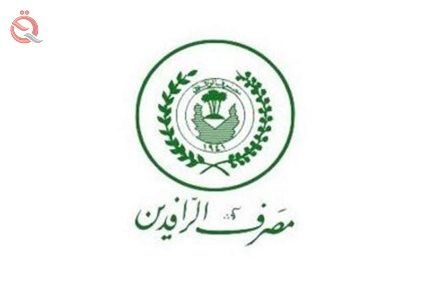 Al-Rafidain announces the recovery of 800 million dinars from the laggards 23504