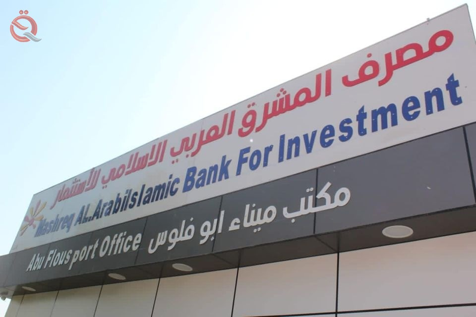 The opening of a branch of the Arab Mashreq Bank in the port of Abu Flus 24168