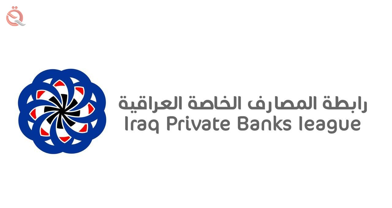 The Association of Iraqi Private Banks supports central bank reforms  24414