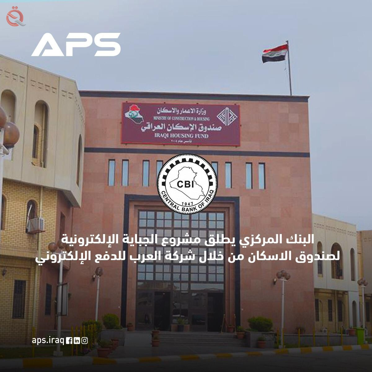 The Central Bank launches the electronic collection project for the housing fund 24580