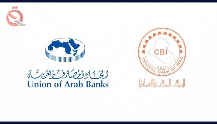 The Union of Arab Banks praises the efforts of the Central Bank to enhance the strength of the Iraqi banking sector 24700