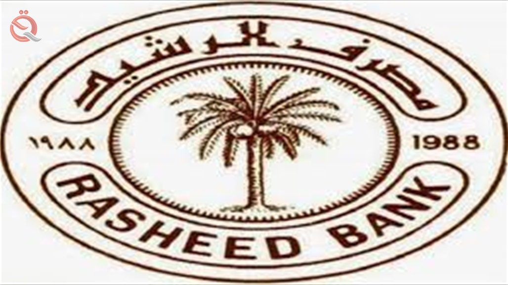 Al Rasheed Bank: Granting 3.5% interest  on saving accounts at the end of each month 24776
