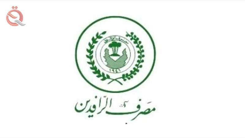 Al-Rafidain raises the deposit interest to 5% 24875