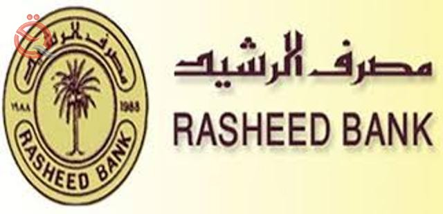Al-Rasheed warns against promoting advances outside its branches 2530