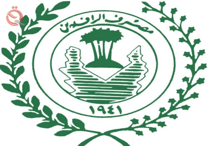 Rafidain Bank announces the launch of loans of all kinds 25651