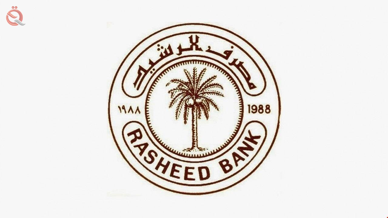 Rasheed Bank announces the launch of employees' salaries for the month of January 25755