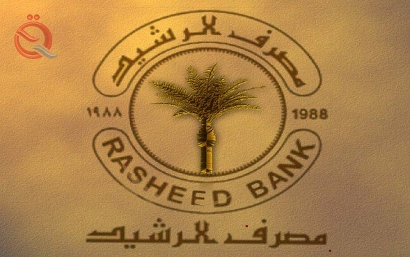 Rasheed Bank announces the resumption of granting unemployed loans 25997