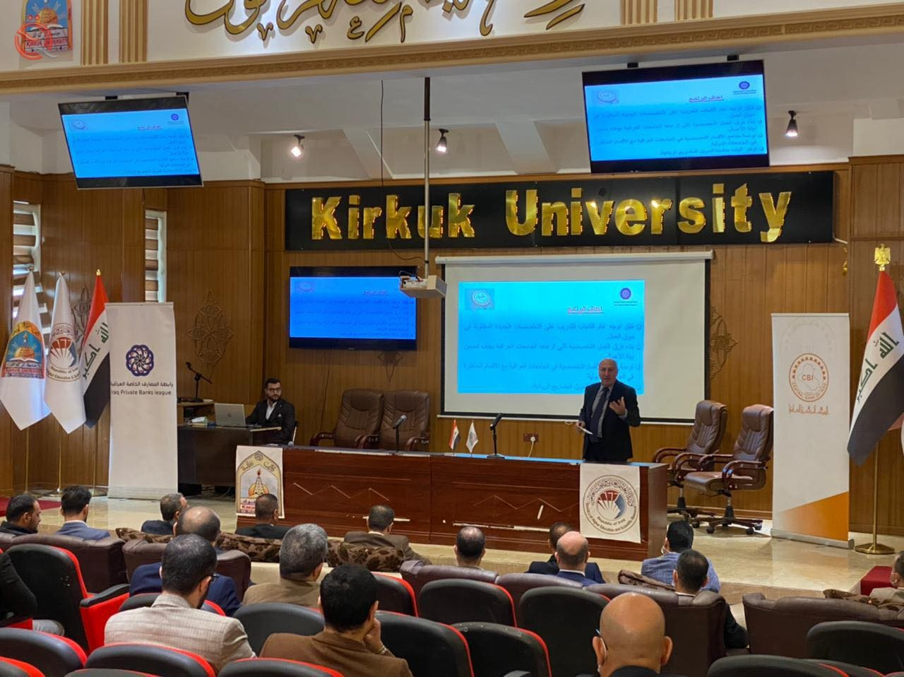 The Association of Private Banks holds a workshop on digital transformation in Iraq 26037