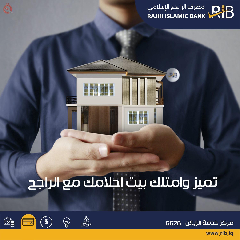 Al-Rajeh Islamic Bank launches a housing loan worth 100 million dinars 26099
