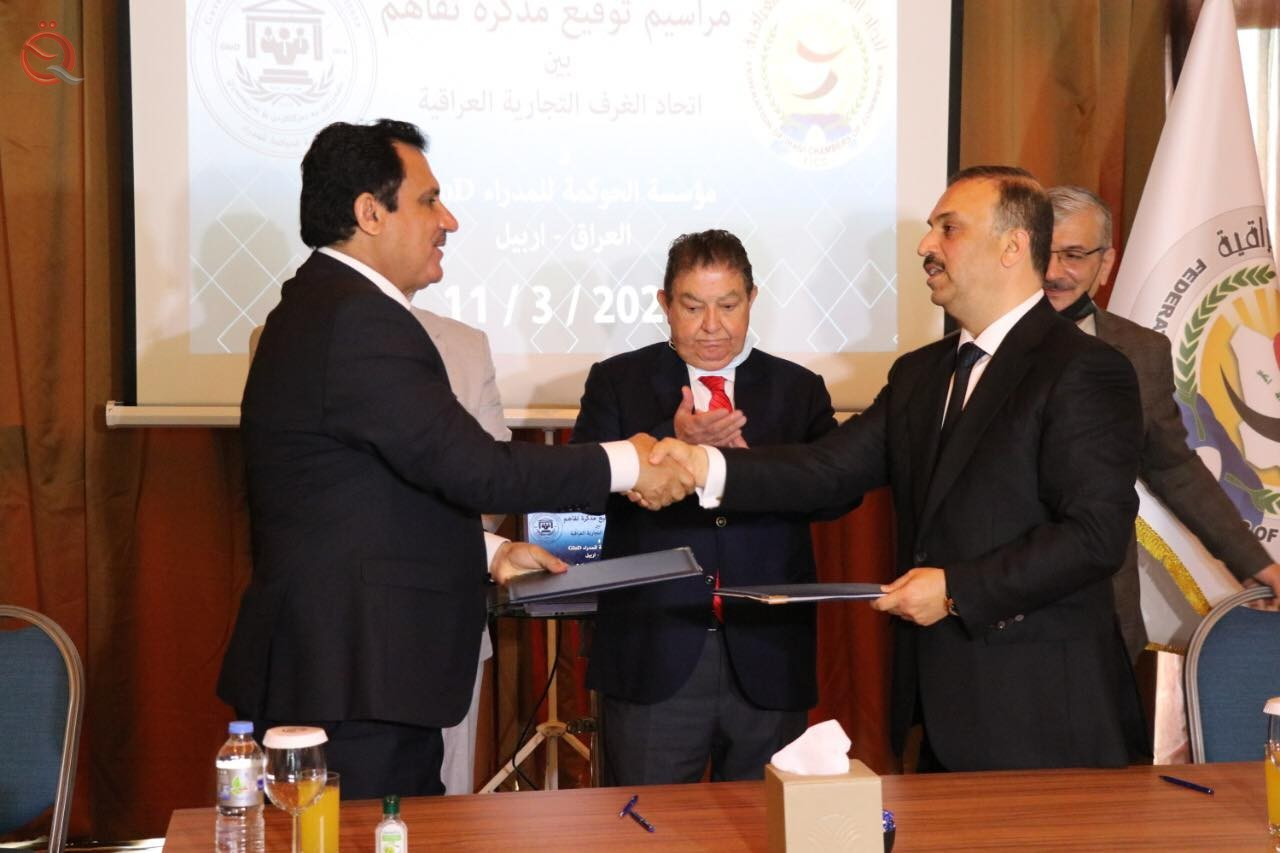 The Federation of Iraqi Chambers of Commerce signs a memorandum of understanding to develop the work of the private sector 26665