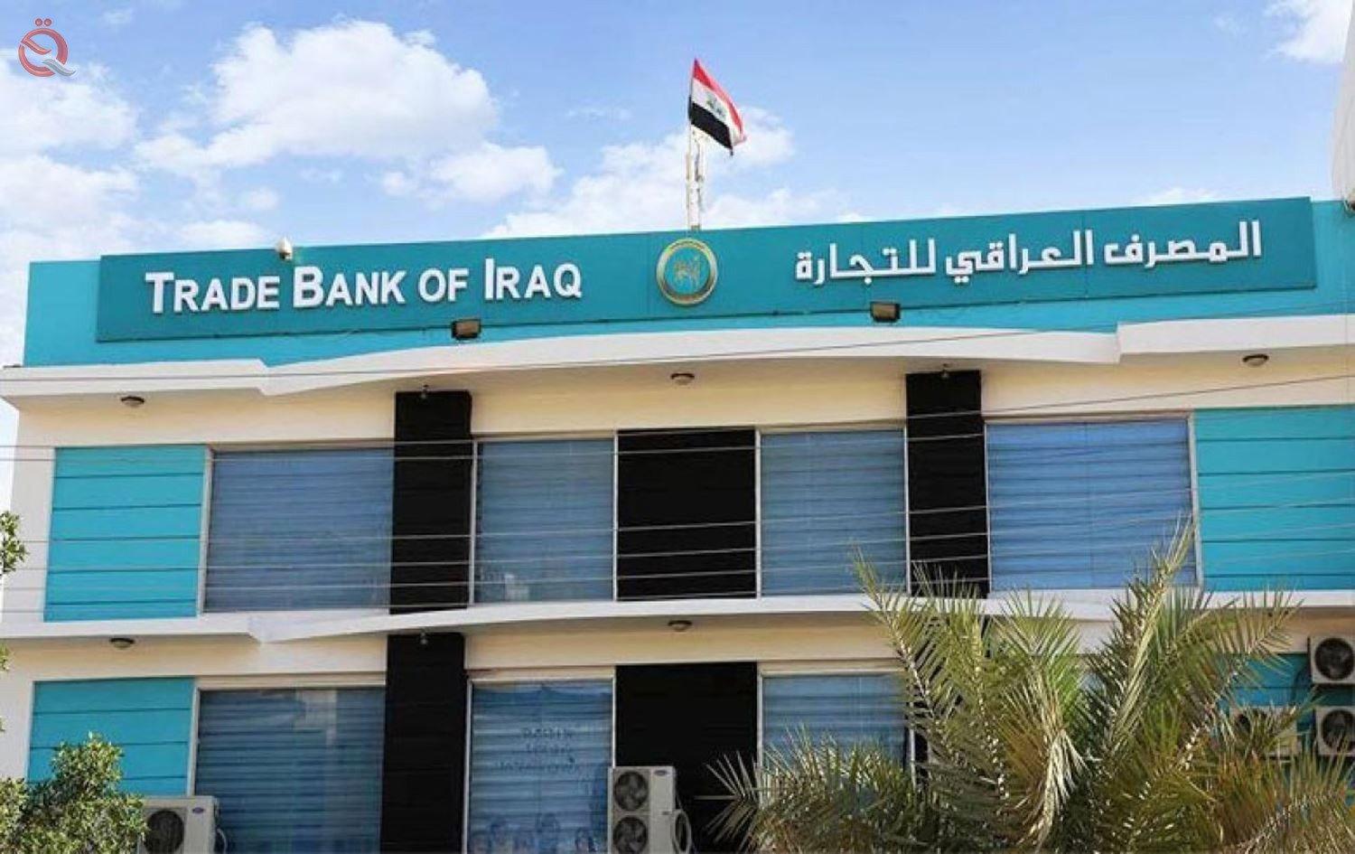 The Iraqi Trade Bank signs an agreement to finance the import of Saudi goods and services 27091