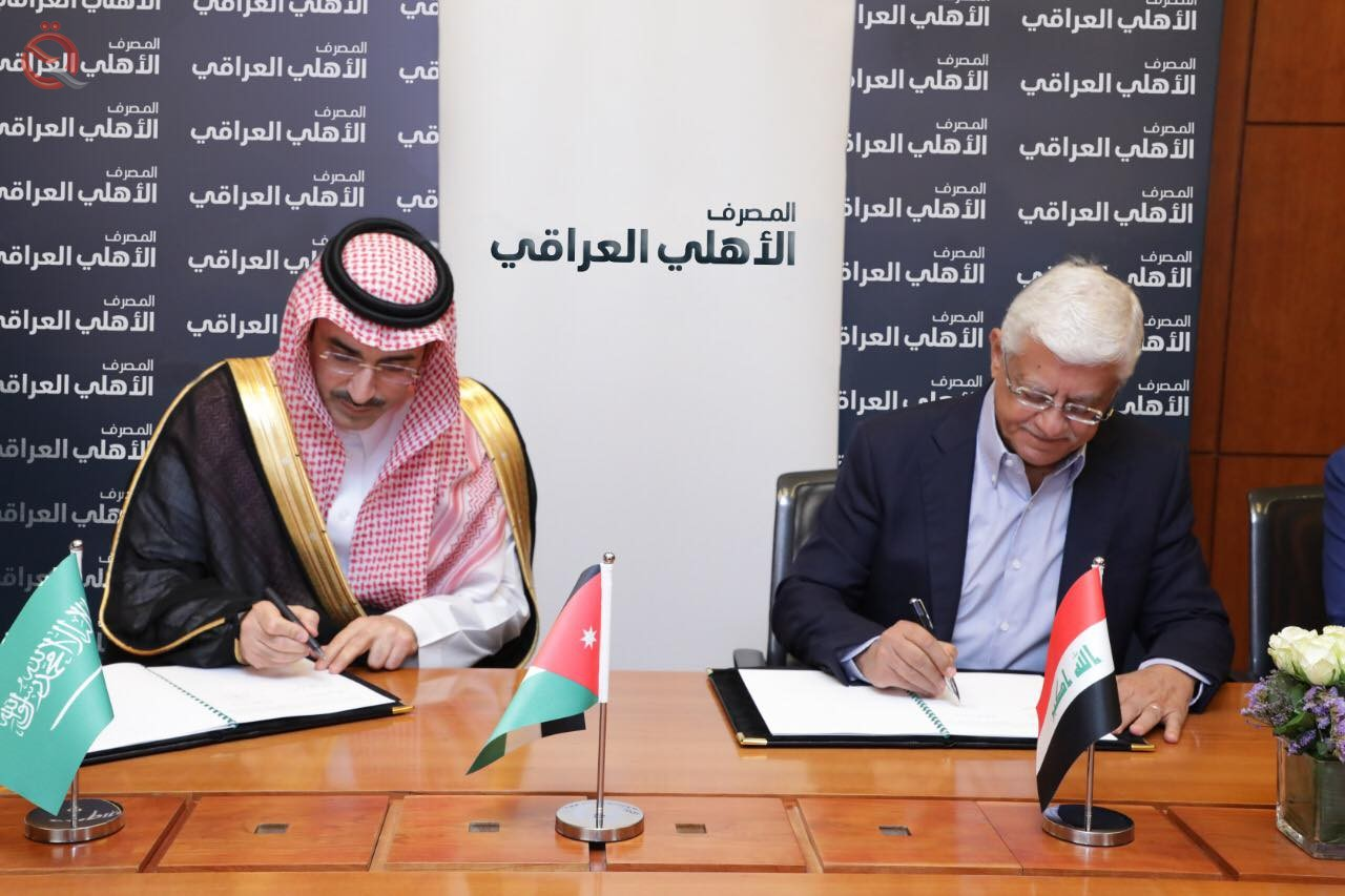 The Saudi Fund for Development grants a 5-year financing line for the National Bank of Iraq 27694