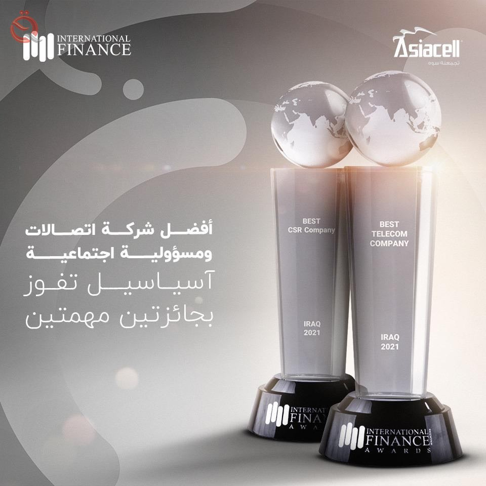 International Finance awards Asiacell two international awards for its social contributions 28030