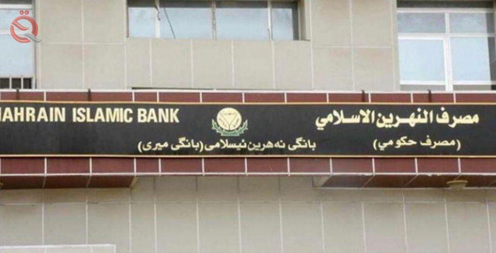 "Al-Nahrain Bank launches ""Murabahat"" for small, medium and large enterprises 28048"