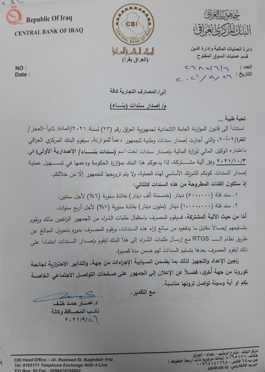 The Central Bank decides to issue construction bonds to support the 2021 budget 29172