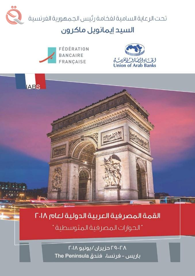 Paris to host 2018 Arab Banking Summit 8536
