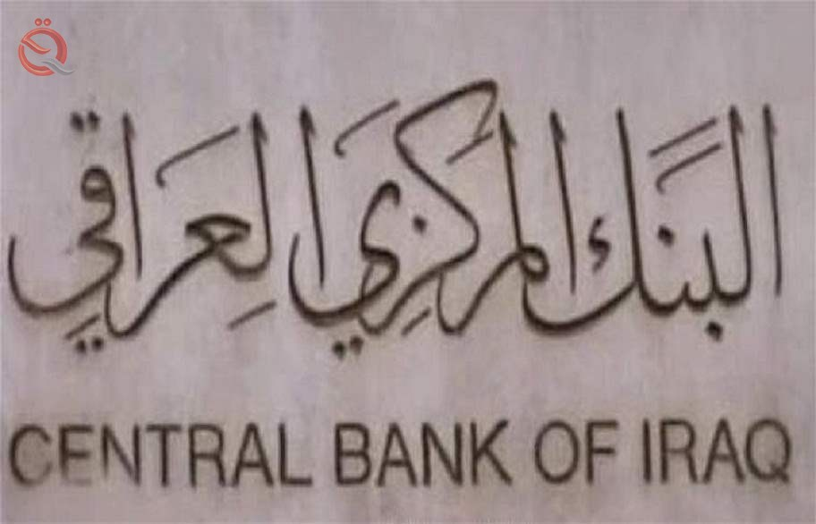 Central Bank withdraws the license of a broker company to sell and buy currencies for violating the instructions 8684