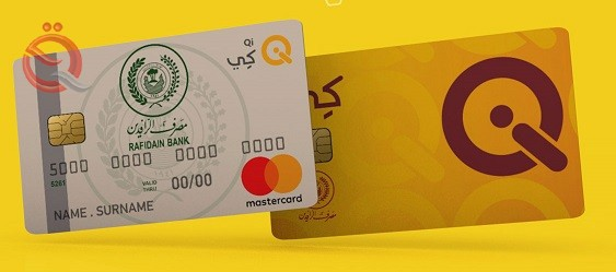 Rafidain Bank and the company to provide international services soon to all the beneficiary segments 8807