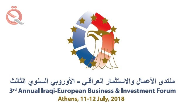 The third annual Iraqi-European Business and Investment Forum opens in Athens 8831