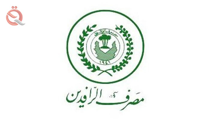 Al-Rafidain directs its branches to adopt the official dollar exchange rate  8859