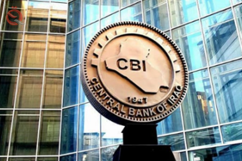 Central Bank denies issuing lists to monitor Iraqi banks 9393